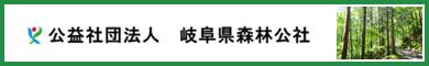 公共社団法人 岐阜県森林公社