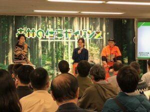 森林の仕事ガイダンス東京